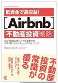 低資金で高収益![Airbnb]不動産投資戦略