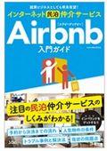 インターネット民泊仲介サービス Airbnb入門ガイド