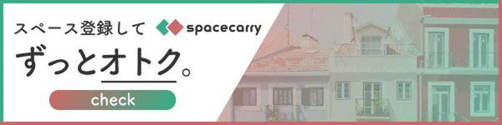 レンタルスペース仲介spacecarryのバナー